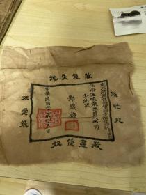 民国二十一年,东北民众自卫军司令部任命状,抗日文献,东北抗日珍贵文献,孤品
