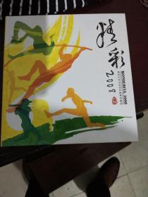 精彩2008奥林匹克运动项目邮票珍藏册