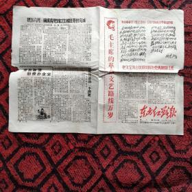 1967年6月15日东方红战报第七期(有宣传画)