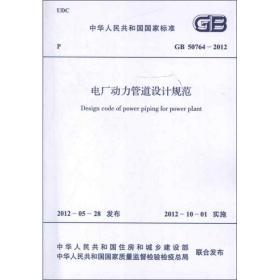 电厂动力管道设计规范GB50764-2012