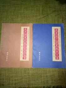 中国钢笔书法自学丛书(上下册)全