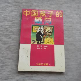中国孩子的疑问.文学艺术篇