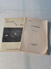 璇玑科学系列丛书:璇玑科学与妙一真功、日月合明健身法 (2册)合售