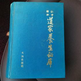 道家养生秘库(精装正版现货,一版一印,只印3千册)