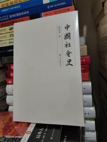 中国社会史 塑封正版全新