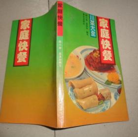 家庭快餐(川菜大全):B5