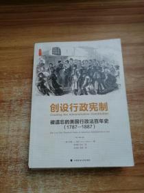 创设行政宪制:被遗忘的美国行政法百年史(1787-1887)(雅理译丛)