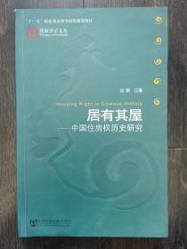 居有其屋-中国住房权历史研究(作者签赠)