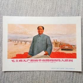 毛主席无产阶级革命路线的伟大胜利(南京长江大桥胜利建成)品相极佳收藏首选