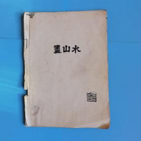 画山水【1997年抄写本】