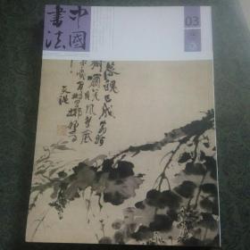 中国书法 徐渭特辑及文丛