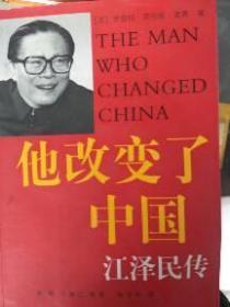 ~正版!他改变了中国:江泽民传9787532736553