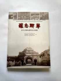 蕴志兴华— 近代上海实业家与社会发展