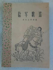 《捻军歌谣》1960年3月 一版一印