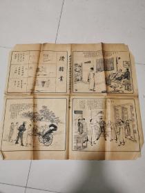 民国元年九月二十四日第82号 时报馆附送画报,2开。有滑稽画、纪事画、车夫骗诱小孩等画刊内容。