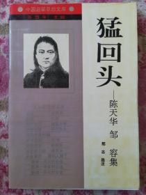 猛回头 : 陈天华邹容集