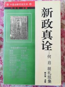 新政真诠:何启 胡礼垣集