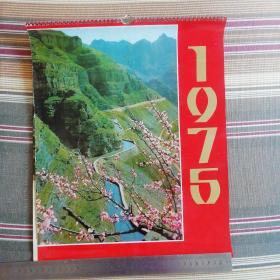 1975年挂历
