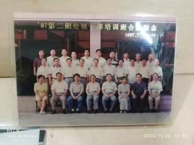 97第二期处级干部培训班合影