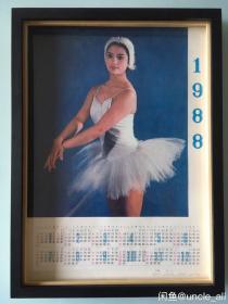 #每日一更# 1988年 芭蕾舞演员 怀旧年画挂历年历画收藏 品相如图 尺寸四开 全网络销售 喜欢的朋友不要错过
