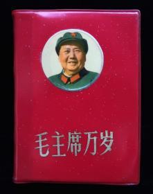 毛主席万岁(毛主席的无产阶级革命路线胜利万岁)