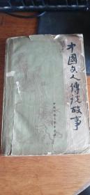 中国文人传说故事(中国民间文艺出版社、82年一版、84年二印)品见图7品插图本