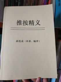《推按精义》郝连成【57页大16开】 按摩推拿经