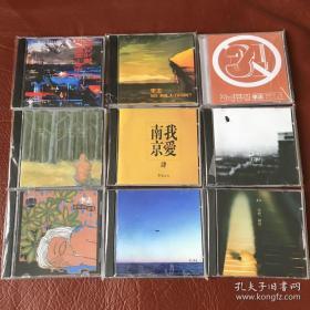cd 李志 100元/张 复刻版 cd盒+歌词 小本生意,谢绝还价