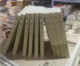 正版 史记 全10册全十卷 繁体竖排版平装点校 三家注史记全本
