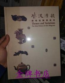 正版 紫泥清韵 陈鸣远陶艺研究 中英文版本 全新塑封
