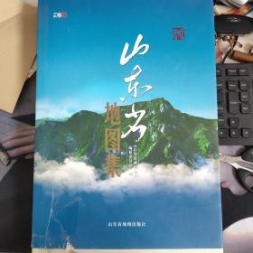 山东省地图集2016