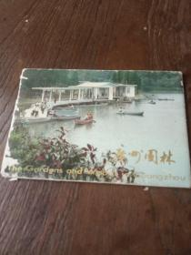 广州园林     明信片
