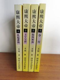 康熙大帝(全四册)