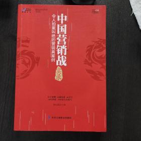 中国营销战实录:令人拍案叫绝的营销真案例