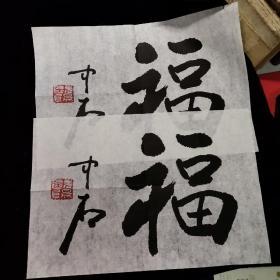 欧阳中石书法 福字6张 宣纸印刷,非真迹! 24x35厘米
