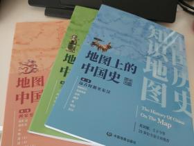 地图上的中国史(3卷全)