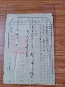 光绪5年湖州府乌程县