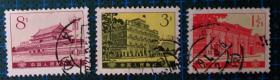 中国邮票-----普16 革命圣地(信销票)