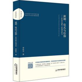 百家文库—演剧、仪式与信仰:民俗学视野下的例戏研究