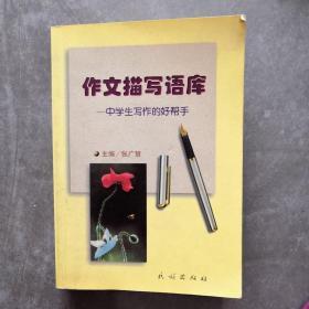 作文描写语库:中学生写作的好帮手