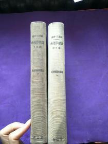 病理学总论 上卷+中卷+下卷 日文原版 1940年印 网孤本