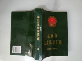 北京市法规规章汇编:1949~1997