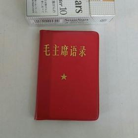 稀见,文革红宝书《毛主席语录》,128开。(吉林人民出版社红色造反兵团,中国人民解放军兽医大学红色战士造反总部,,毛像和林题都在!