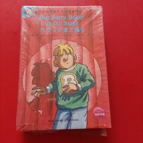 培生儿童英语分级阅读(9)未拆封 16册全 未拆封