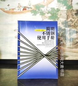 《简明不锈钢使用手册》一版两印