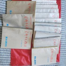 首届华北十佳期刊  资料卡片杂志 合订本(1984-1996)共14本