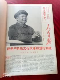 人民日报  1967年全年