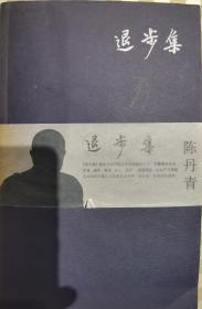 陈丹青 签名+落款时间《退步集》 签名本 签名书 签