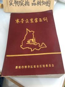 寒亭区农业区划