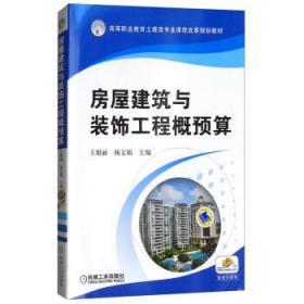 【正版】房屋建筑与装饰工程概预算 王娟丽,杨文娟